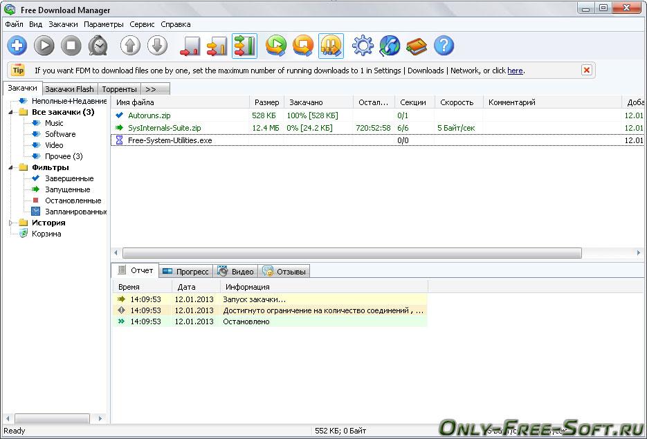 программа для загрузки файлов с докачкой