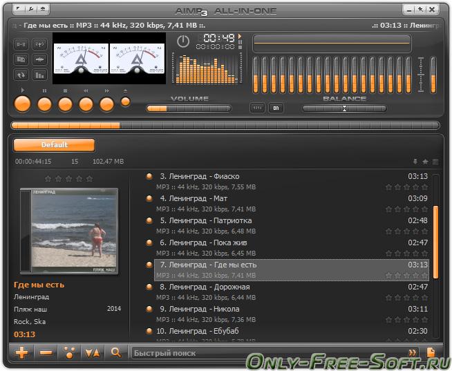 АИМП МП3 ПРОИГРЫВАТЕЛЬ AIMP PLAYER MP3 СКАЧАТЬ БЕСПЛАТНО