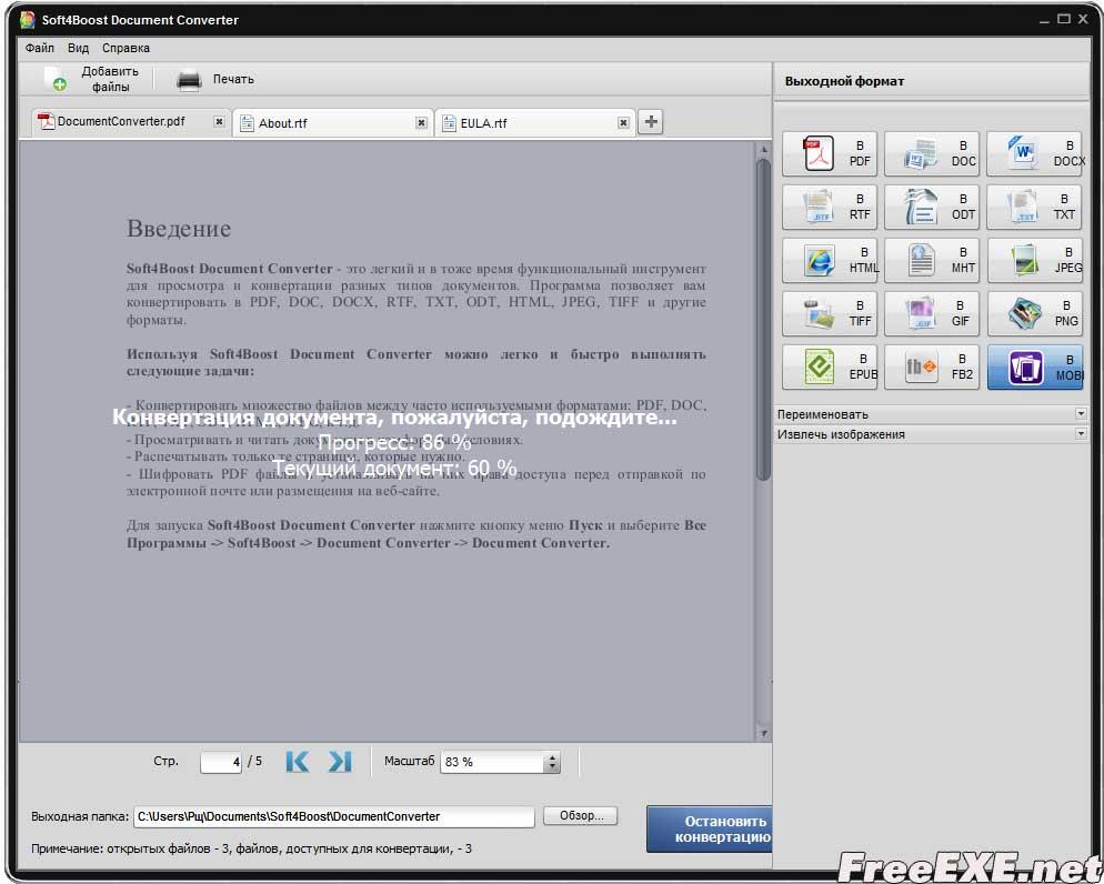 Универсальный конвертер файлов скачать бесплатно