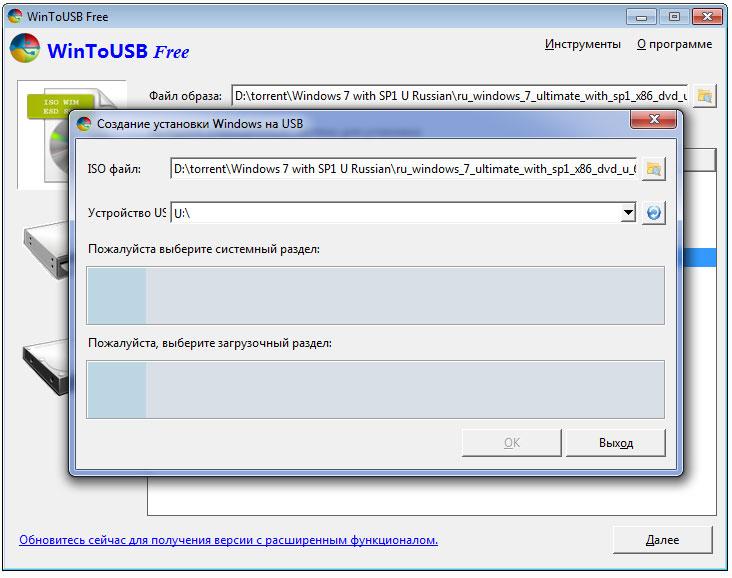 Как сделать usb флешку с windows xp