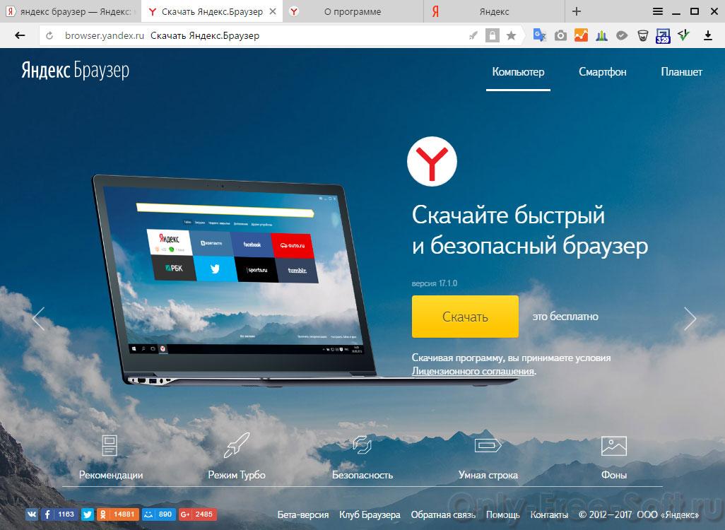 Яндекс Браузер последняя версия 2019 года (оффлайн установщик)