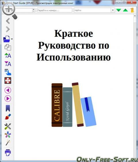 Calibre ebook на пк