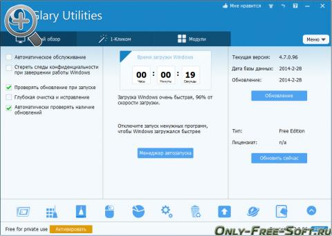 Glary Utilities Windows