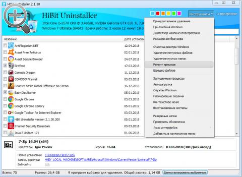 Программа HiBit Uninstaller