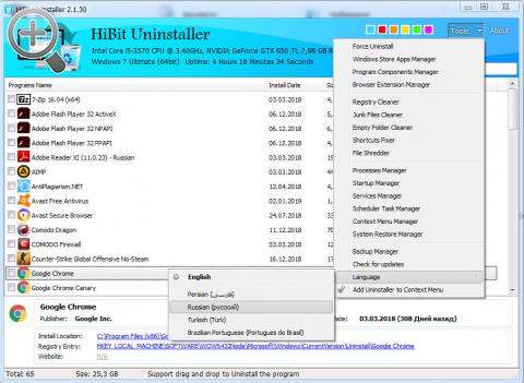HiBit Uninstaller Russian