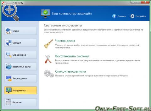 USB Disk Security для Windows
