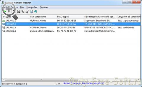 Wireless Network Watcher сканер