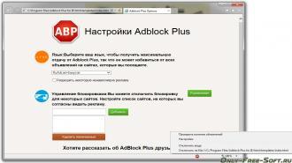 плагин для блокировки рекламных объявлений в Internet Explorer