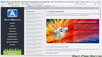 Новая версия Avant Browser