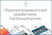 iOS 8: новые функции